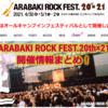 【開催中止】ARABAKI ROCK FEST(アラバキ).2020th×2021開催情報まとめ!出演者やチケット情報、フェスの詳細も紹介!