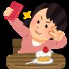 香取慎吾がインスタで元SMAP4ショットを公開!森且行も登場!