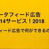 データフィード広告厳選14サービス!2018〜データフィード広告で何ができるの?〜