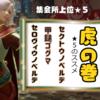 【MHR】気焔万丈!虎の巻 集会所★5すゝめ 壱巻