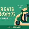 Uber Eats(ウーバーイーツ)の登録の仕方|5STEPで簡単登録
