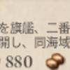 艦これ 任務「新編「第一戦隊」、抜錨せよ!」後編