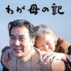 "<span itemprop=""headline"">「日本アカデミー賞」ノミネート(優秀賞)決まる。最優秀は果たして・・・。</span>"