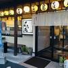 【食レポ】〜てうち庵〜福岡県久留米市にある本格手打ちうどん麺のお店を紹介!(店舗情報と独自評価付き)