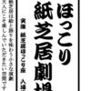 ~大人におくる~「新春ほっこり紙芝居劇場」1月21日(火)開催!!