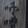 味噌蔵町東丁