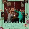 リザとキツネと恋する死者たち【映画・ネタバレ感想】トミー谷とドキドキ❤︎ダンスダンス☆ハバグッタイムッ!!★★★★☆(4.5)