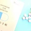 今後のために書いておこう。必ず役立つ【お薬手帳】で家族の健康管理