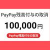 PayPayボーナス取消し祭り発生中、なんでこうなった?【ネットまとめ】#ペイペイ付与取り消し
