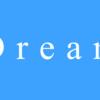 夢を見つけるには
