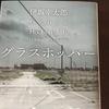 6冊目『グラスホッパー』伊坂幸太郎