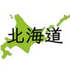 安い薬局ランキング【北海道】地図に基本料をプロットしてみました(2018年)