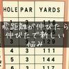 ゴルフは飛距離が伸びたら伸びたで悩みがある。嬉しいけど。