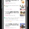 はてなブックマークのiOSアプリで記事の盛り上がりが分かりやすくなりました