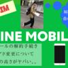 【格安SIM】LINEモバイルに申し込む際の解約で面倒だったこと