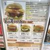 熊本・宮崎⑩:熊本 ご当地バーガー&焼きそば 「キッチン空福亭」