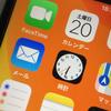 Softbank版iPhone7のSIMロック解除手続きを無料で行う