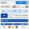 【速報】激船 デイ&ナイター2R的中!無料情報で払戻金合計73,500円てアナタ(笑) (2020年8月2日)