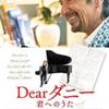 一通の手紙が彼の運命を変えた!!映画「Dear ダニ- 君へのうた」