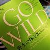 【Life・Book】あえて吊り革は持たずに立った方がいいと思うin電車 ~「GO WILD」を読んで~