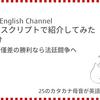 高橋ダン English Channel バイデンが僅差の勝利なら法廷闘争ヘ(11月4日)