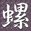 12/13【COMIC CITY 東京 145】 日輪鬼譚 9  に参加致します!