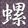 10/11【COMIC CITY SPARK 15】 日輪鬼譚 10 に予定どおりに参加致します。