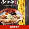 北海道の名店<弟子屈ラーメン>福岡空港店が本日オープン!!