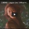 【今日の一曲:第310回】工藤静香  /  Jaguar Line