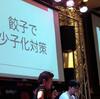 東京餃子通信にしかできない!「餃子食べくらべ会」に喝采(後編。もしくは「マツコにも教えなかった餃子の世界」編〜その2)