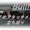 【CoD BOCW】「Bullfrog」使ってみた!おすすめアタッチメントも紹介!