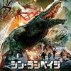 映画感想:「シン・ランペイジ 巨獣大決戦」(55点/生物パニック)