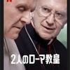 『2人のローマ教皇』(Netflixオリジナル映画)を観た。対照的な2人が対話を通して「なんか、仲良くね?」状態になっていく。アカデミー賞ノミネート作品。