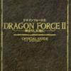 ドラゴンフォース2 神去りし大地にのゲームと攻略本とサウンドトラックの中で どの作品が最もレアなのか