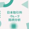 日本取引所グループ/JPX【8697】銘柄分析