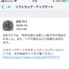 iOS 11.1は短時間でアップデート可能
