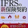 PwCあらた有限責任監査法人『実務入門 IFRSの新保険契約』