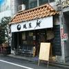 麺屋 翔/西新宿