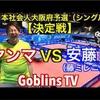明日で関西リーグ終了!そして引退!