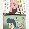 スキウサギ「屋号」