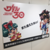 魔神英雄伝ワタル30周年記念展