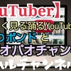 【YouTuber】最近よく見る踊るYouTuberさん。水溜りボンドとパオパオチャンネル。