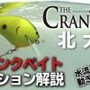 北大祐がアクション動画ありでクランクベイトをインプレ「THE CRANKER特典映像」無料公開!