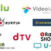 今 流行りの映画やドラマのビデオ見放題サービスを調べてみた!
