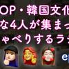 K-POP・韓国文化が好きな4人が集まっておしゃべりするラジオ