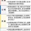 (いま読む日本国憲法)<参院選編>(下)平和主義「軍」明記か9条堅持か - 東京新聞(2016年7月7日)