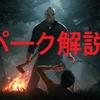 (6/9更新) Friday the 13th: The Game 全カウンセラーパーク解説