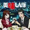 この記事を読んでからアニメ『美味しんぼ』を観るとめっちゃおもしろい