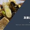 【青森市】読み方も知らなかった木須肉(ムスロ)はおいしかった^^(友楽古川本店)