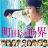【日本映画】「町田くんの世界〔2019〕」ってなんだ?